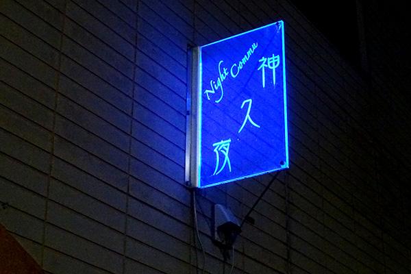 神久夜の青いLED看板